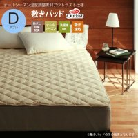 ダブル 敷パッド : オールシーズン アウトラスト仕様 寝具 敷きパッド