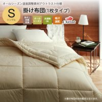 シングル 掛け布団(1枚) : オールシーズン アウトラスト仕様 寝具 掛け布団