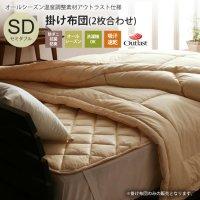セミダブル 掛け布団(2枚合わせ) : オールシーズン アウトラスト仕様 寝具 掛け布団