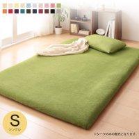 和式用フィットシーツ:シングル : コットン タオル地 寝具 敷き布団用カバー
