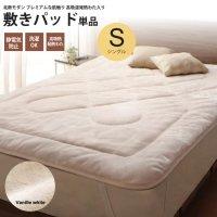 敷パッド シングル 高吸湿発熱わた入り : 北欧モダンシリーズ 敷きパッド