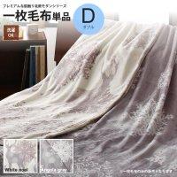 ダブル: 一枚毛布 発熱わた無し : 北欧モダン プレミアム毛布布団 毛布、ブランケット