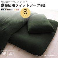シングル:敷布団用フィットシーツ : マイクロファイバーカバーリング やわらか肌触り 敷き布団用カバー