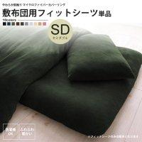 セミダブル:敷布団用フィットシーツ : マイクロファイバーカバーリング やわらか肌触り 敷き布団用カバー