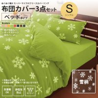 布団カバーセット ベッド用 : シングル 雪柄 : スーパー マイクロフリース カバー、シーツセット