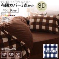 布団カバーセット ベッド用 : セミダブル チェック柄 : スーパー マイクロフリース カバー、シーツセット