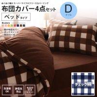布団カバーセット ベッド用 : ダブル チェック柄 : スーパー マイクロフリース カバー、シーツセット