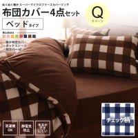 布団カバーセット ベッド用 : クイーン チェック柄 : スーパー マイクロフリース カバー、シーツセット