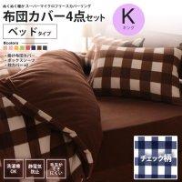 布団カバーセット ベッド用 : キング チェック柄 : スーパー マイクロフリース カバー、シーツセット
