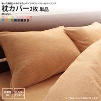 ピローケース 2枚組 : マイクロファイバーカバーリング 20カラー 枕カバー