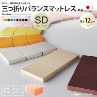 セミダブル 厚さ12cm マットレス バランス ウレタン : 軽量 薄型 三つ折り ノンスプリングマットレス
