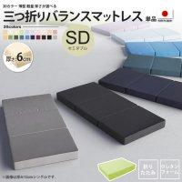 セミダブル 厚さ6cm マットレス バランス ウレタン : 軽量 薄型 三つ折り ノンスプリングマットレス