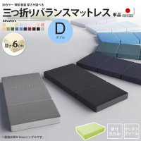 ダブル 厚さ6cm マットレス バランス ウレタン : 軽量 薄型 三つ折り ノンスプリングマットレス