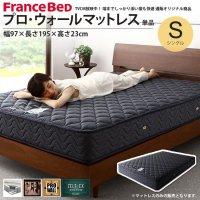 シングル マットレス プロウォール フランスベッド : 防ダニ 抗菌 防臭 スプリングマットレス