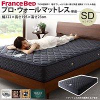 セミダブル マットレス プロウォール フランスベッド : 防ダニ 抗菌 防臭 スプリングマットレス