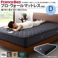 ダブル マットレス プロウォール フランスベッド : 防ダニ 抗菌 防臭 スプリングマットレス