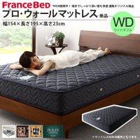 ワイドダブル マットレス プロウォール フランスベッド : 防ダニ 抗菌 防臭 スプリングマットレス