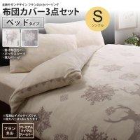 布団カバーセット シングル ベッド用 : 北欧 モダンデザインカバーリング カバー、シーツセット