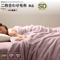 毛布 セミダブル 発熱わた入り : プレミアムマイクロファイバー 静電気防止 毛布、ブランケット