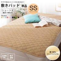 敷パッド セミシングル ショート丈 単品 180cm : タオル地 コットン パイル 洗える 敷きパッド