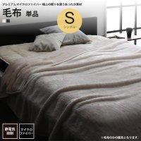 毛布 シングル 単品 : プレミアムマイクロファイバー 静電気抑制 毛布、ブランケット