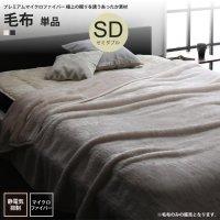 毛布 セミダブル 単品 : プレミアムマイクロファイバー 静電気抑制 毛布、ブランケット