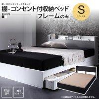 シングル: フレームのみ : 棚 引出 コンセント付 収納ベッド ベッドフレーム
