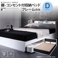 ダブル: フレームのみ : 棚 引出 コンセント付 収納ベッド ベッドフレーム