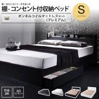 シングル: ボンネルコイルマットレスセット :プレミアム : 棚 引出 コンセント付 収納ベッド フレーム、マットレスセット