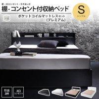 シングル: ポケットコイルマットレスセット :プレミアム : 棚 引出 コンセント付 収納ベッド フレーム、マットレスセット