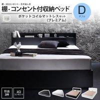 ダブル: ポケットコイルマットレスセット :プレミアム : 棚 引出 コンセント付 収納ベッド フレーム、マットレスセット
