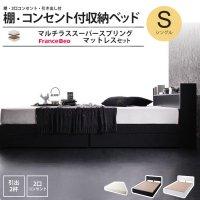 シングル: マルチラススーパースプリングマットレスセット : 棚 引出 コンセント付 収納ベッド フレーム、マットレスセット