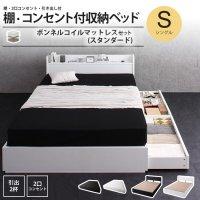 シングル: ボンネルコイルマットレスセット :スタンダード : 棚 引出 コンセント付 収納ベッド フレーム、マットレスセット