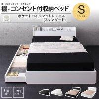 シングル: ポケットコイルマットレスセット :スタンダード : 棚 引出 コンセント付 収納ベッド フレーム、マットレスセット