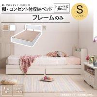 シングル: ショート丈 フレームのみ : 2口コンセント付 棚 引出 収納ベッド ベッドフレーム