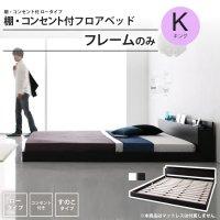 キング: フレームのみ : 棚 コンセント付き フロアベッド ベッドフレーム