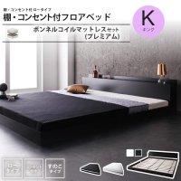 キング(K×1): プレミアムボンネルコイルマットレスセット : 棚 コンセント付き フロアベッド フレーム、マットレスセット