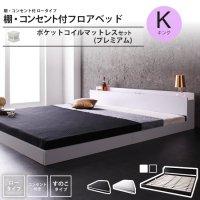 キング(K×1): プレミアムポケットコイルマットレスセット : 棚 コンセント付き フロアベッド フレーム、マットレスセット