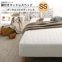 セミシングル:脚15cm ベッド 脚付マットレス ボンネルコイル 脚付きマットレスベッド