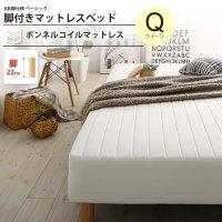 クイーン:脚22cm ベッド 脚付マットレス ボンネルコイル 脚付きマットレスベッド