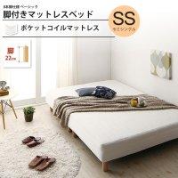 セミシングル:脚22cm ベッド 脚付マットレス ポケットコイル 脚付きマットレスベッド