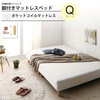 クイーン:脚22cm ベッド 脚付マットレス ポケットコイル 脚付きマットレスベッド