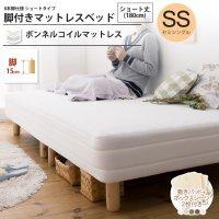 セミシングル:ショート丈 脚15cm:ベッド 脚付マットレス ボンネルコイルタイプ 脚付きマットレスベッド
