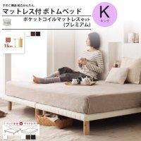キング 脚15cm ポケットコイルマットレスセット :プレミアム:ボトムベッド すのこ構造 脚付きマットレスベッド