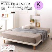 キング 脚15cm プレミアム2層ポケットコイルマットレスセット:ボトムベッド すのこ構造 脚付きマットレスベッド