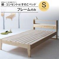 シングル:フレームのみ : すのこ ベッド コンセント付き 宮棚 北欧 ベッドフレーム