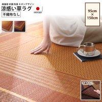 95×150cm 不織布なし : い草ラグ モダンデザイン カーペット、ラグ