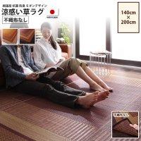 140×200cm 不織布なし : い草ラグ モダンデザイン カーペット、ラグ
