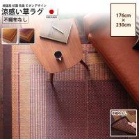 176×230cm 不織布なし : い草ラグ モダンデザイン カーペット、ラグ