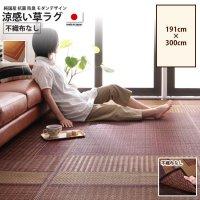 191×300cm 不織布なし : い草ラグ モダンデザイン カーペット、ラグ